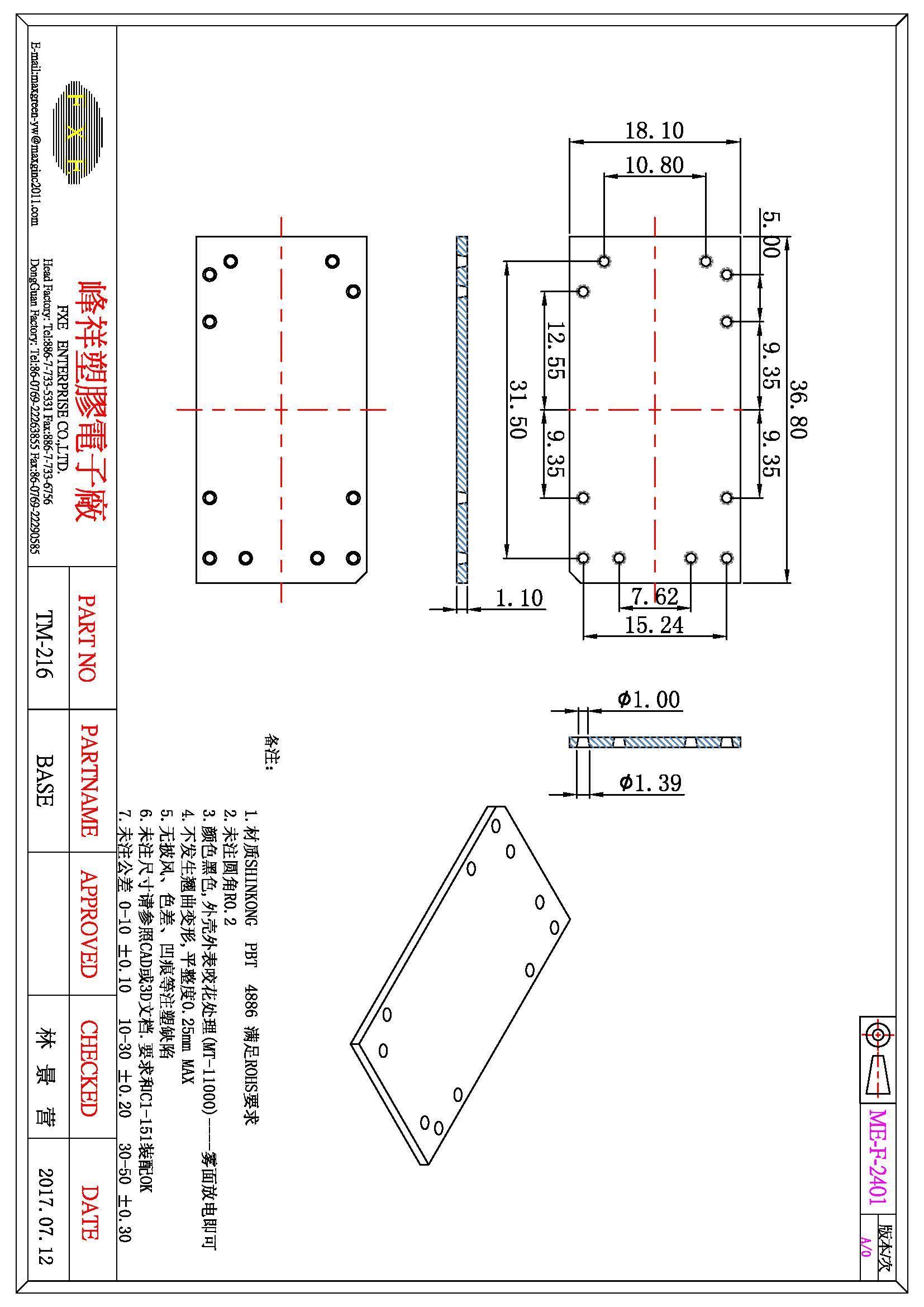 电路 电路图 电子 户型 户型图 平面图 原理图 1654_2339 竖版 竖屏